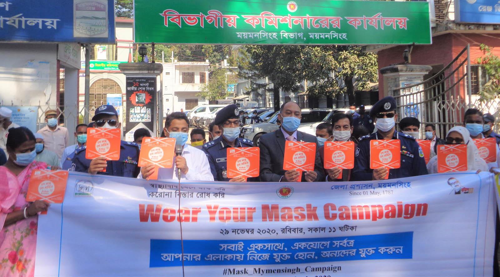 ময়মনসিংহ জেলা প্রশাসনের 'মাস্ক পরিধান ক্যাম্পেইন' অনুষ্ঠিত